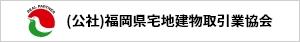 (公社)福岡県宅地建物取引業協会