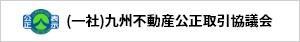 (一社)九州不動産公正取引業協会